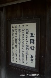 five commandments of Kinkakuji