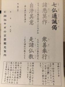 七仏通誡偈