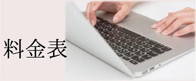 パソコン修理専門店 エヌシーオーの パソコン修理 、設定などの料金について。当店は、パソコン修理専門店 です。