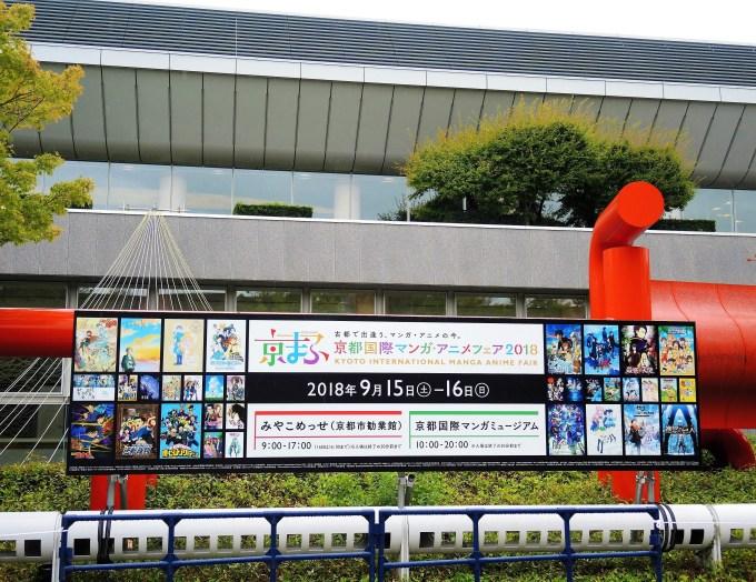 京都岡崎ハレ舞台「京マフ」みやこめっせ
