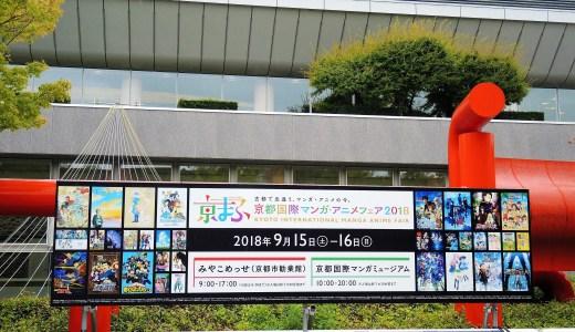 ✨京都岡崎ハレ舞台「京まふ」みやこめっせ