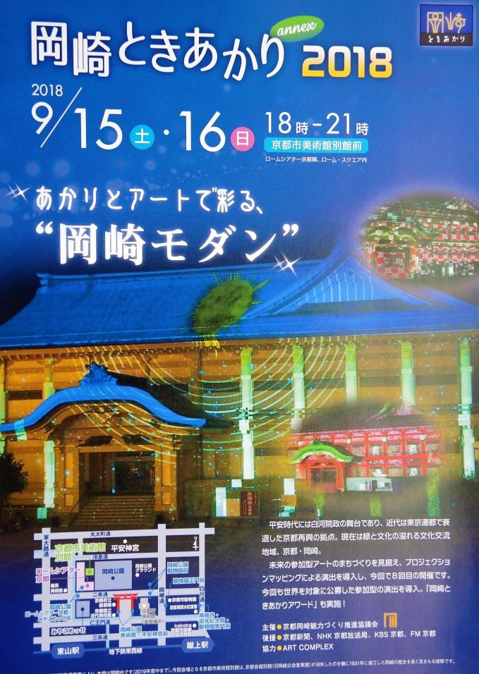 2018 京都岡崎ハレ舞台「岡崎ときあかり」
