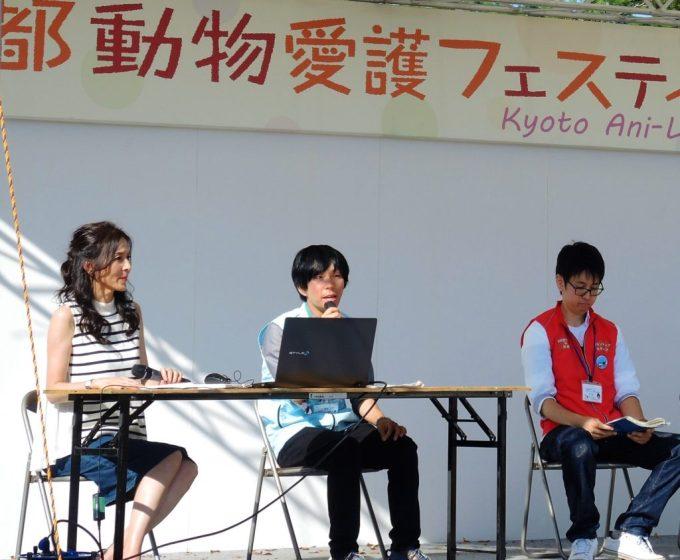 京都動物愛護フェスティバル