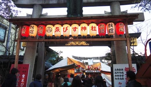 京都ゑびす神社の「十日ゑびす大祭」 EbisuJinja KYOTO