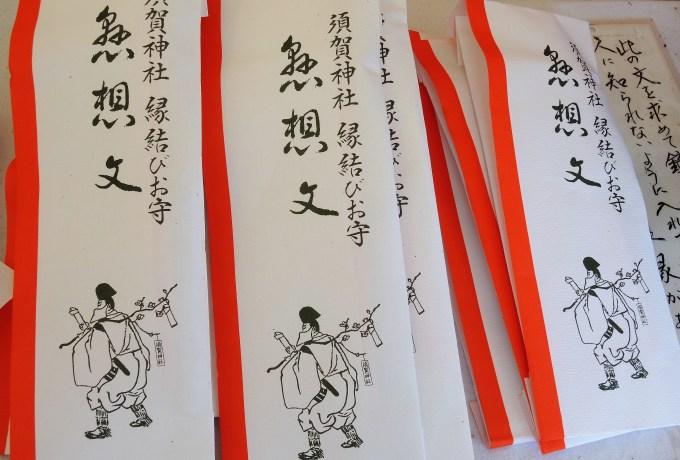 京都・須賀神社・節分・懸想文