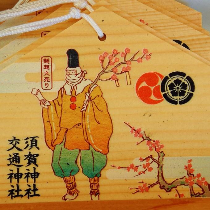 京都・須賀神社・節分・懸想文売りの絵馬