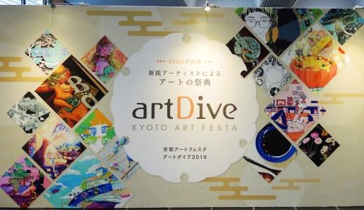🎨 京都アートフェスタ《art Dive》ライブペイント in みやこめっせ
