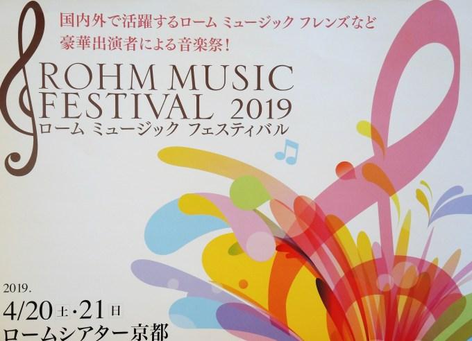 京都ロームミュージックフェスティバル