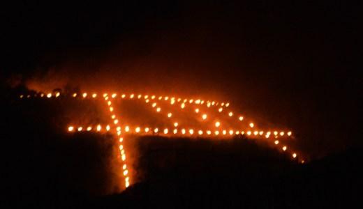 🔥 京都「五山送り火」鳥居形と東大文字・灯籠流し・嵐山にて 令和元年