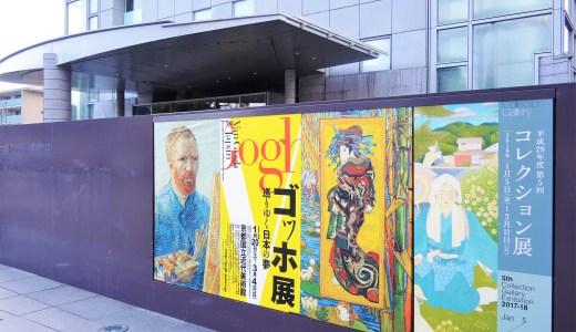 🎨「ゴッホ展」巡りゆく日本の夢(日本初公開4作品)京都国立近代美術館 2018