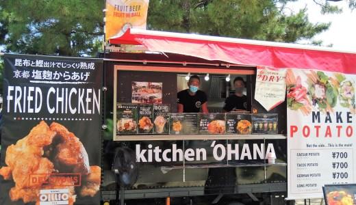 京都「岡崎公園 ASOBIBA」のグルメ・キッチンカー「kitchen OHANA」