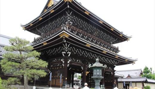 東本願寺付近の駐車場!安いのはココ!料金はいくら?