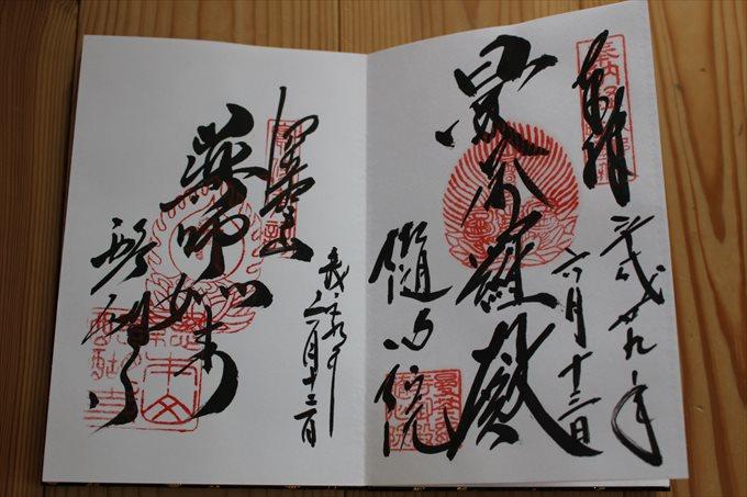 14随心院の御朱印(右側)