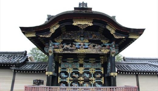 西本願寺の見どころ!唐門や重厚な建築物!拝観料と駐車場は無料♪
