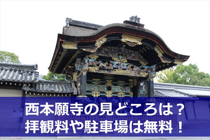西本願寺の見どころ-01