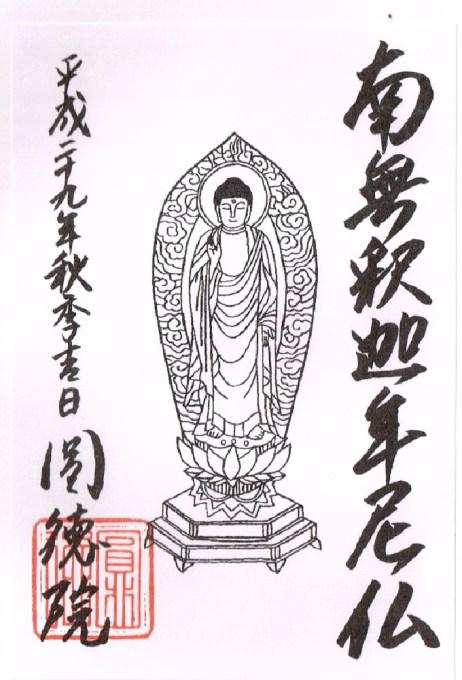 圓徳院(礼拝で頂ける)
