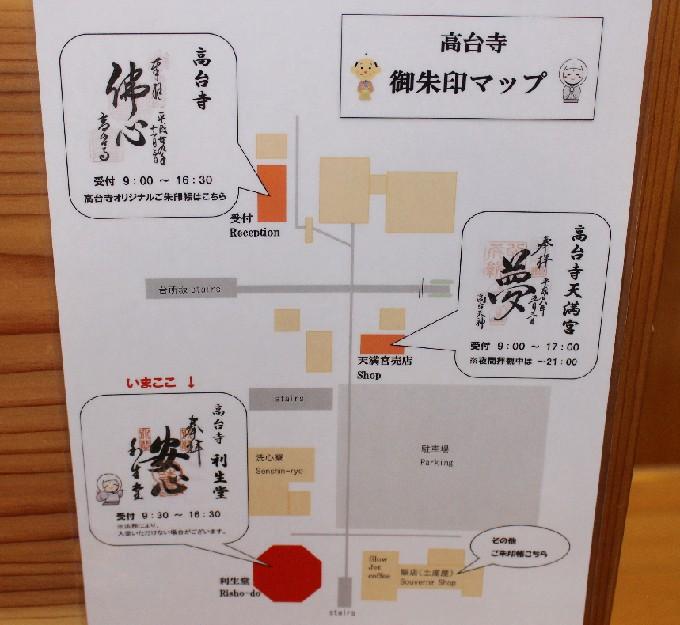 0高台寺の朱印所の地図