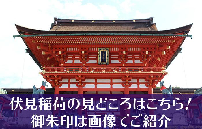 伏見稲荷大社タイトル-01