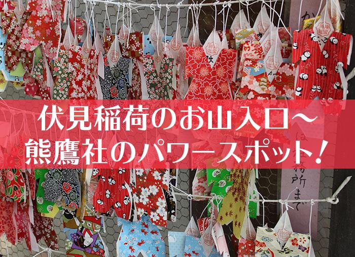 伏見稲荷のお山入口~熊鷹社のパワースポットへ行ってきた!-01
