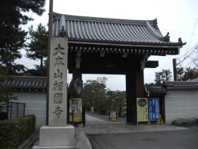 相国寺見どころ