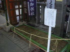 オハケ清祓式