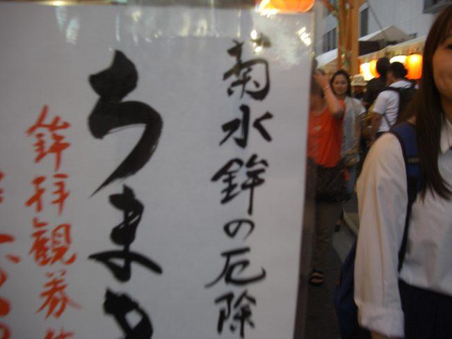 前祭粽販売