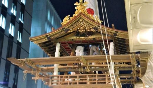 🏮 京都「祇園祭」前祭・鉾建て《長刀鉾》
