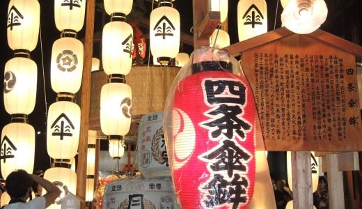 🏮 京都「祇園祭」前祭・宵山《四条傘鉾》