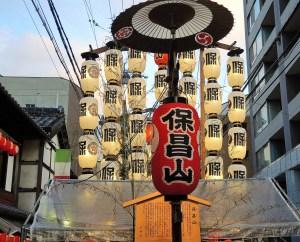 京都・祇園祭・宵山・保昌山