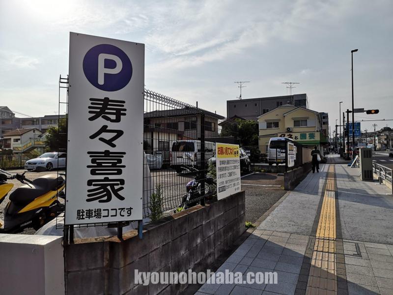 上星川 寿々㐂家 駐車場
