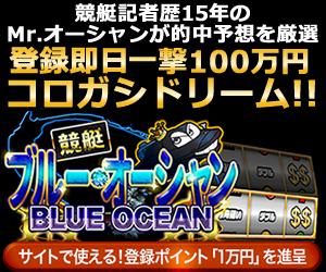 競艇 ブルーオーシャンアプリ