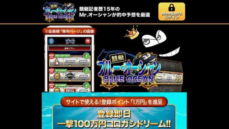 競艇予想サイト「ブルーオーシャン(BLUE OCEAN)」のトップページです。