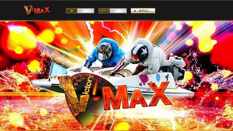 競艇予想サイト「V-MAX(ブイマックス)」のトップページです。