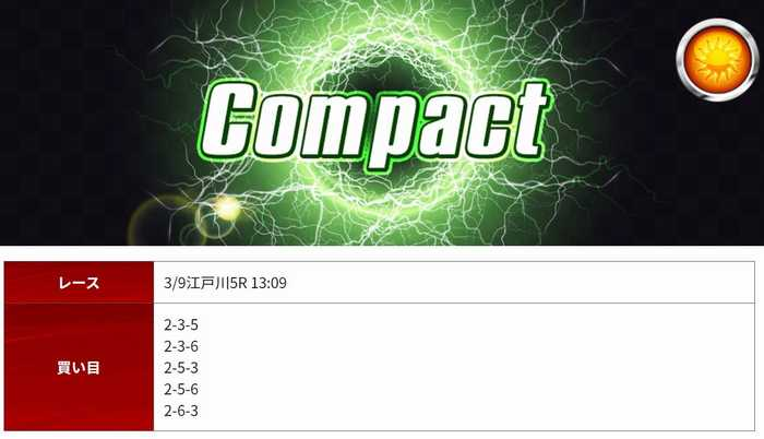 競艇予想サイト「競艇IMPACT(インパクト)」の2020/3/9デイ無料予想画像です。