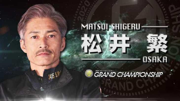 松井繁選手のTOP画像です。