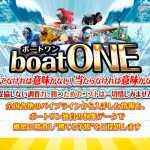 競艇予想サイト「boatONE(ボートワン)」のTOP画像です。