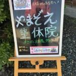 与謝野町出張整体のご案内です。