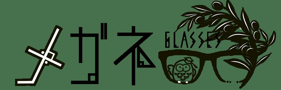 教養太郎のメガネ