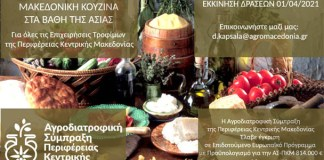 """ExperienceEU"" με θέμα ""Promotion of Agricultural Products"""