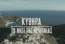 ertflix-kythira