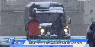 syntagma-xionia