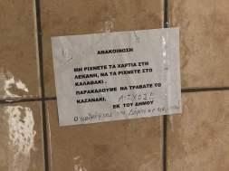 wc toilets kythira κύθηρα