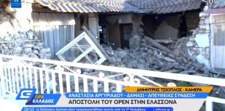 seismos-elassona-earthquake