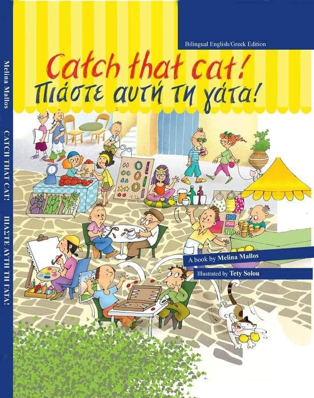 melina-mallos-catch-that-cat