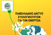 Κοινό πλαίσιο για τα ζητήματα της ενέργειας