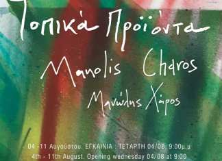 manolis-xaros-topika-proionta-sti-follow-your-art