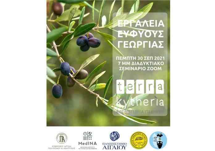terra-kytheria-ergaleia-efious-georgias