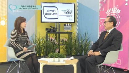 [얼TV]  착한보험 이규대 9회 – 재산보험의 special limits