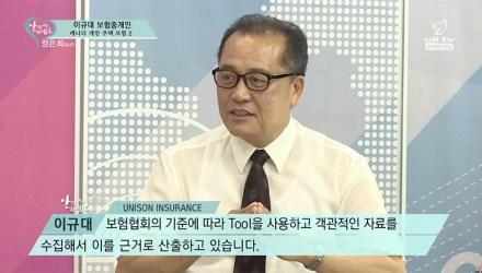 [얼TV] 착한보험 이규대 11회 – 개인주택보험 2(Personal Property를 중심으로)