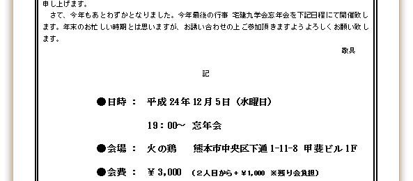 宅建九学会2012年忘年会のお知らせ